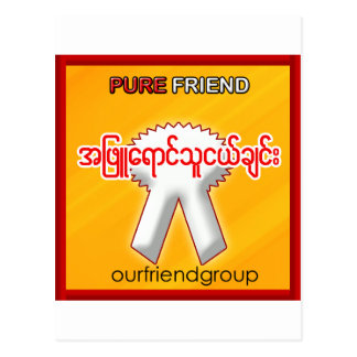 OUR FRIND GROUP POSTCARD