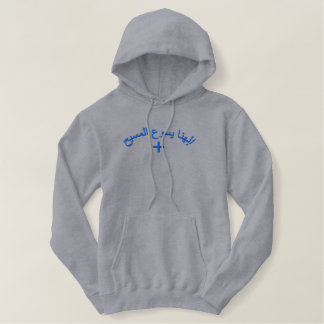 Our Lord Jesus Christ Embroidered Hoodie