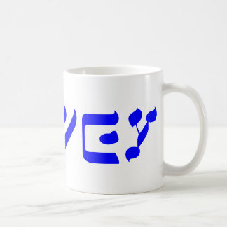 oy vey coffee mugs