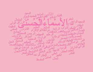Allah Gifts Baby & Kids | Zazzle com au