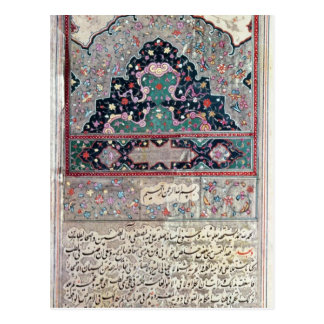 Page from the Canon of Medicine by Avicenna  1632 Postcard