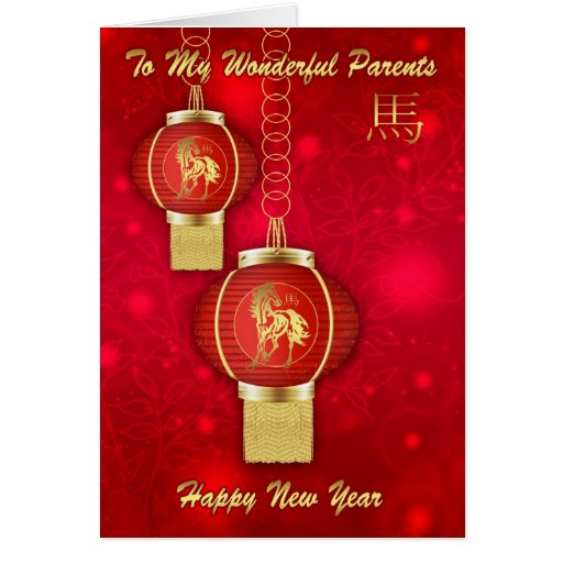 Parents Chinese New Year With Lanterns - Happy New Card