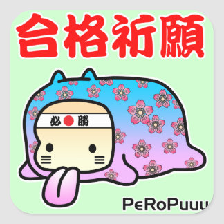 Passing prayer PeRoPuuu Square Sticker