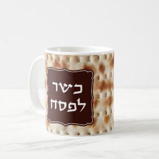 """Passover Matzoh Matza Mug """"Kosher for Passover"""""""