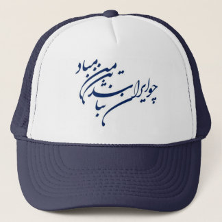 Patriotic Verse in Persian Calligraphy Trucker Hat