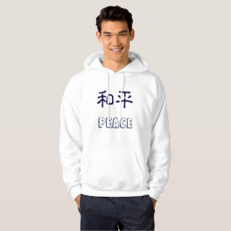 Peace in Chinese 和平 Hoodie