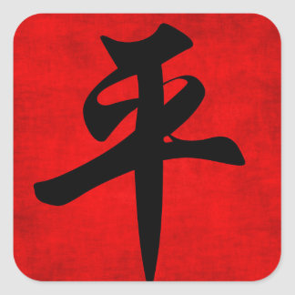 Peace in Chinese Calligraphy Painting Square Sticker