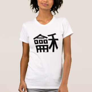 Peace in traditional chinese characters shirt