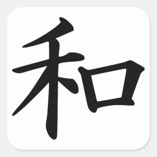 Peace Japanese Kanji Sticker