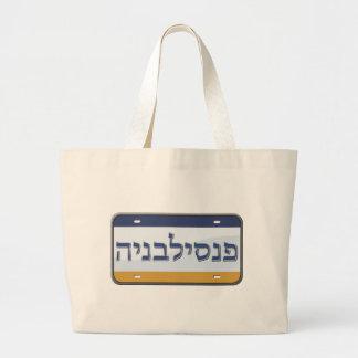 Pennsylvania License Plate in Hebrew Large Tote Bag