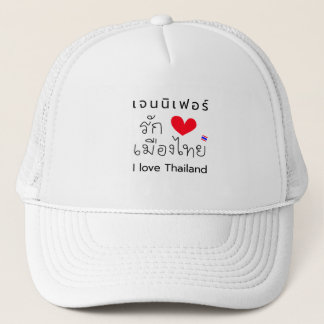 """Personalized """"I Love Thailand""""  Hat"""