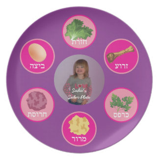 Personalized Seder Plate (Purple/Hebrew)
