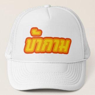 Pervert ☆ Baa Kam in Thai Language ☆ Trucker Hat