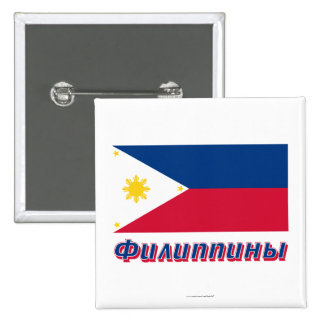 Philippines Flag with name in Russian Pinback Buttons