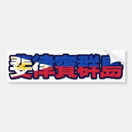 Philippines - In Chinese Bumper Sticker