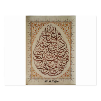 piece of Arabic calligraphy Postcard