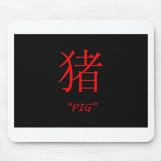 """Pig"" Chinese astrology sign Mouse Pad"