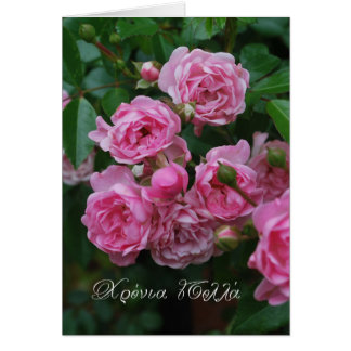 Pink roses name day in Greek Χρονια Πολλα. Card