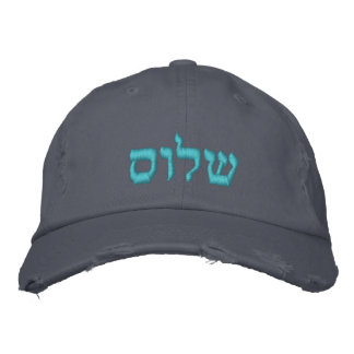 PixDezines Shalom שלום/peace/DIY hebrew text/color Embroidered Cap