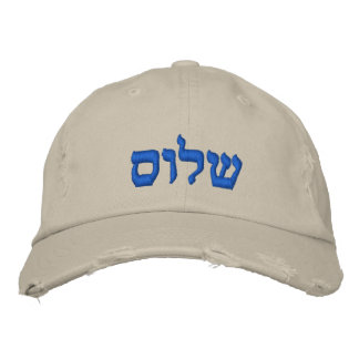 PixDezines Shalom שלום/peace/DIY hebrew text/color Embroidered Hat