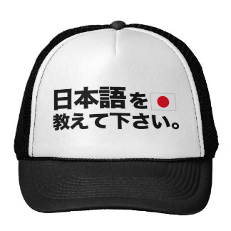 Please tell me the Japanese Cap
