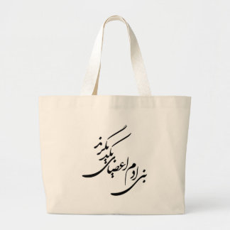 Poem for Human Rights Large Tote Bag