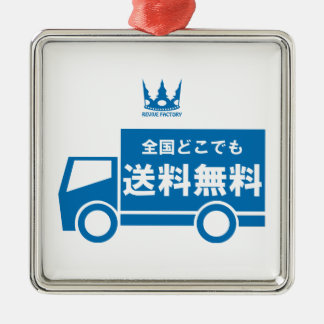 Postage no charge (blue) ornaments