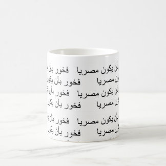 Proud to be an Egyptian Coffee Mug