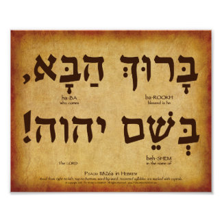 """Psalm 118:26a Hebrew Poster (10""""x8"""")"""
