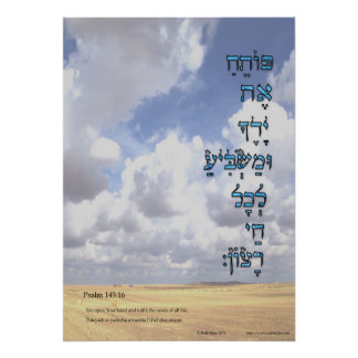 "Psalm 145:16 ""You open your hand"" Poster"