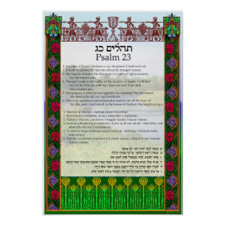 Psalm 23 in English, Hebrew, and Transliteration Poster