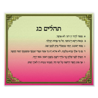 Psalm 23 in Hebrew Poster