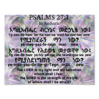 Psalms 27:1 in Amharic Poster