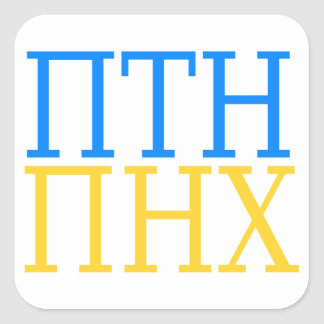 PTN PNX Putin out OF Ukraine Square Sticker