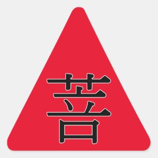 pú - 菩 (Bodhisattva) Triangle Sticker