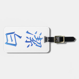 Pure Integrity Luggage Tag