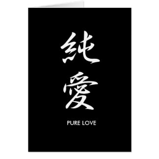 Pure Love - Junai Card