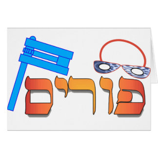 Purim -Hebrew- Card