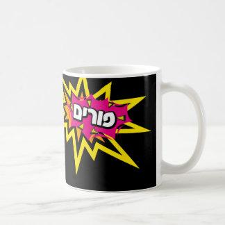 Purim Sameach Coffee Mug