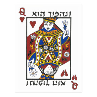Purim Turnaround Postcard