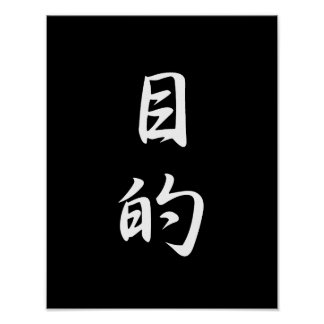 Purpose - Mokuteki Print