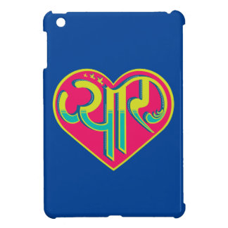 Pyaar Cover For The iPad Mini