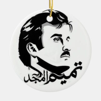 Qatar Tamim Al Majid Ornament