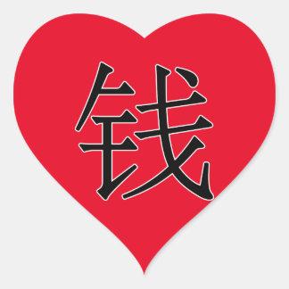 qián - 钱 (coin) heart sticker