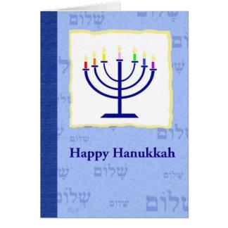 Rainbow Hanukkah Card