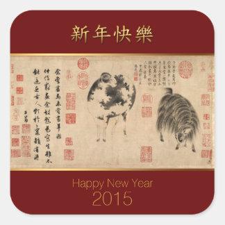 Ram or Goat Year Chinese Painting Custom Sticker