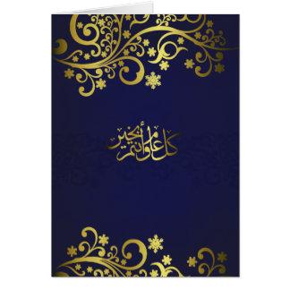 Ramadan or Eid wishes - Greeting card
