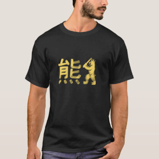 Rampart Japanese Kanji Blurred Gay Bear T-Shirt