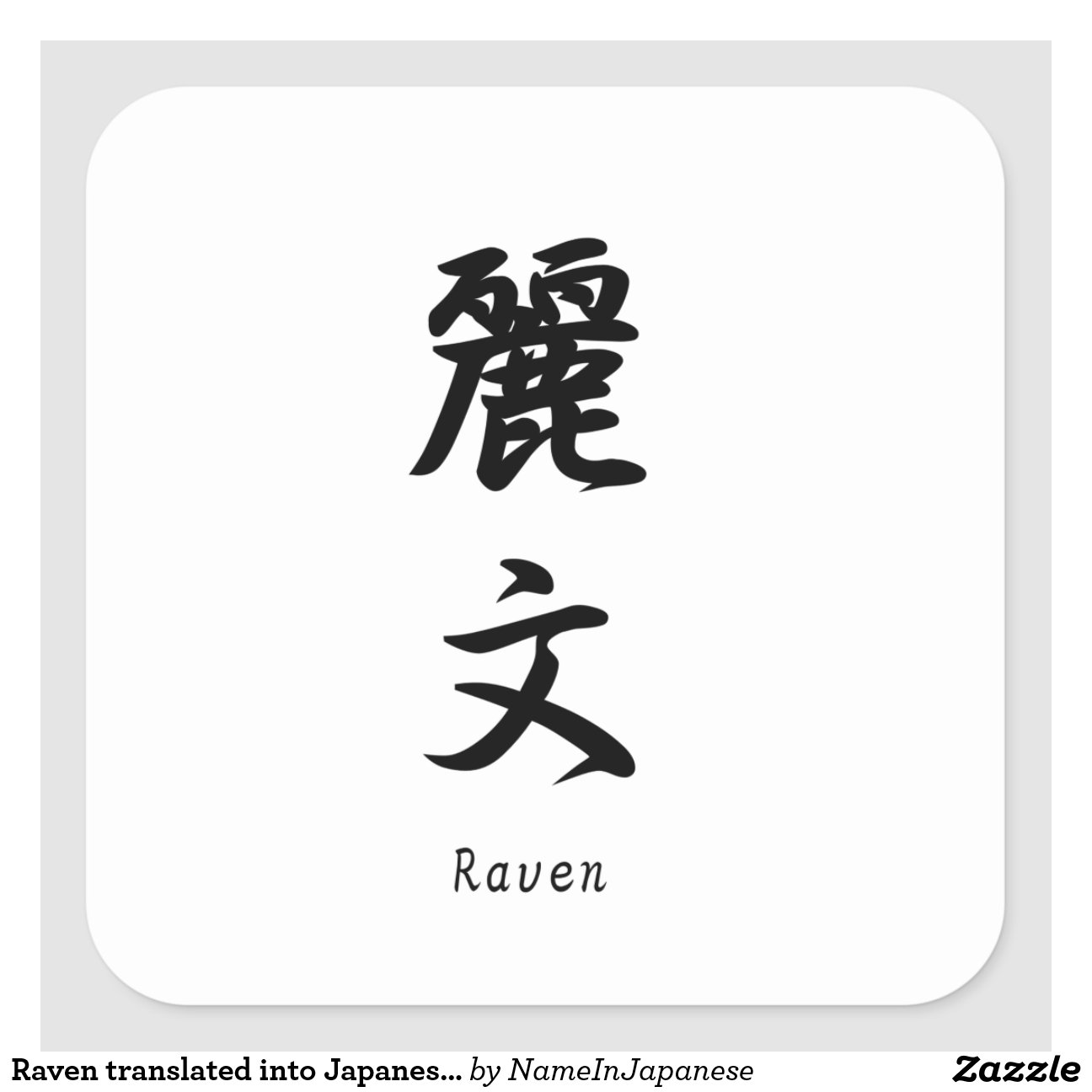 Japanese Symbol For Family 2018 Images Pictures Family