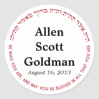 Red Bar Mitzvah seal